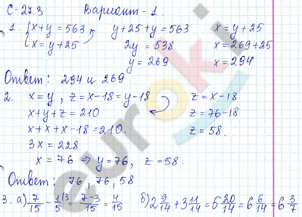 ГДЗ по математике 5 класс самостоятельные работы Зубарева, Мильштейн, Шанцева Тема 3. Геометрические фигуры, С-27.3. Определение угла. Развернутый угол. Задание: Вариант 1