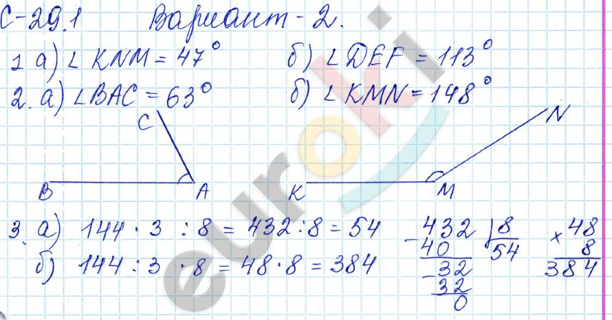 ГДЗ по математике 5 класс самостоятельные работы Зубарева, Мильштейн, Шанцева Тема 3. Геометрические фигуры, С-29.1. Измерение углов. Задание: Вариант 2
