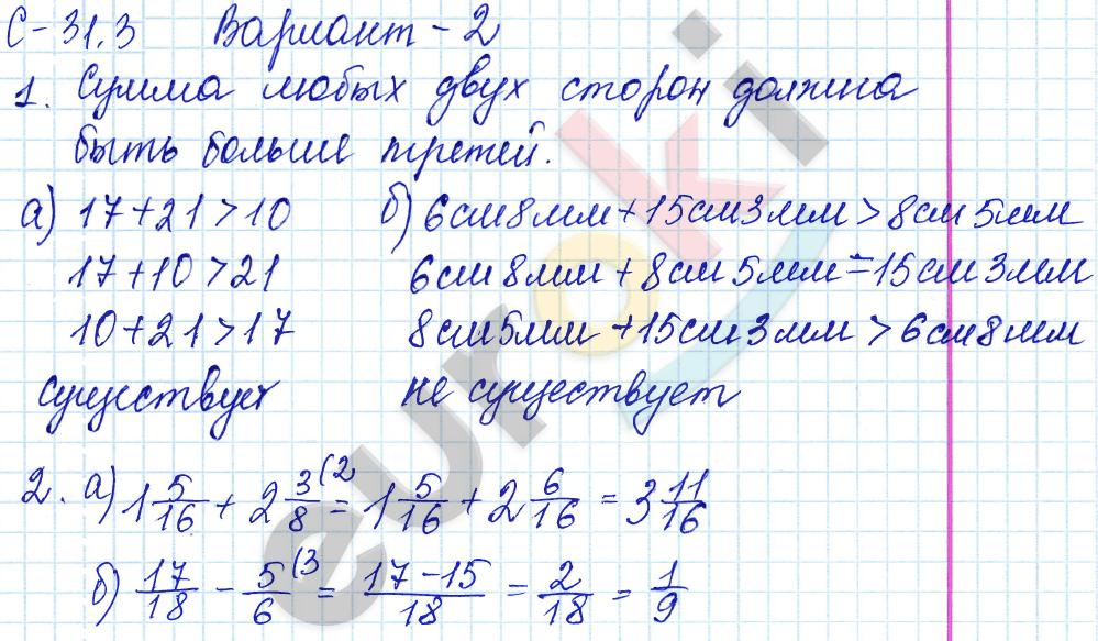 ГДЗ по математике 5 класс самостоятельные работы Зубарева, Мильштейн, Шанцева Тема 3. Геометрические фигуры, С-31.3. Треугольник. Задание: Вариант 2