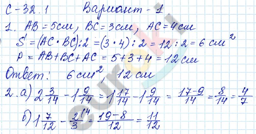 ГДЗ по математике 5 класс самостоятельные работы Зубарева, Мильштейн, Шанцева Тема 3. Геометрические фигуры, С-32.1. Площадь треугольника. Задание: Вариант 1