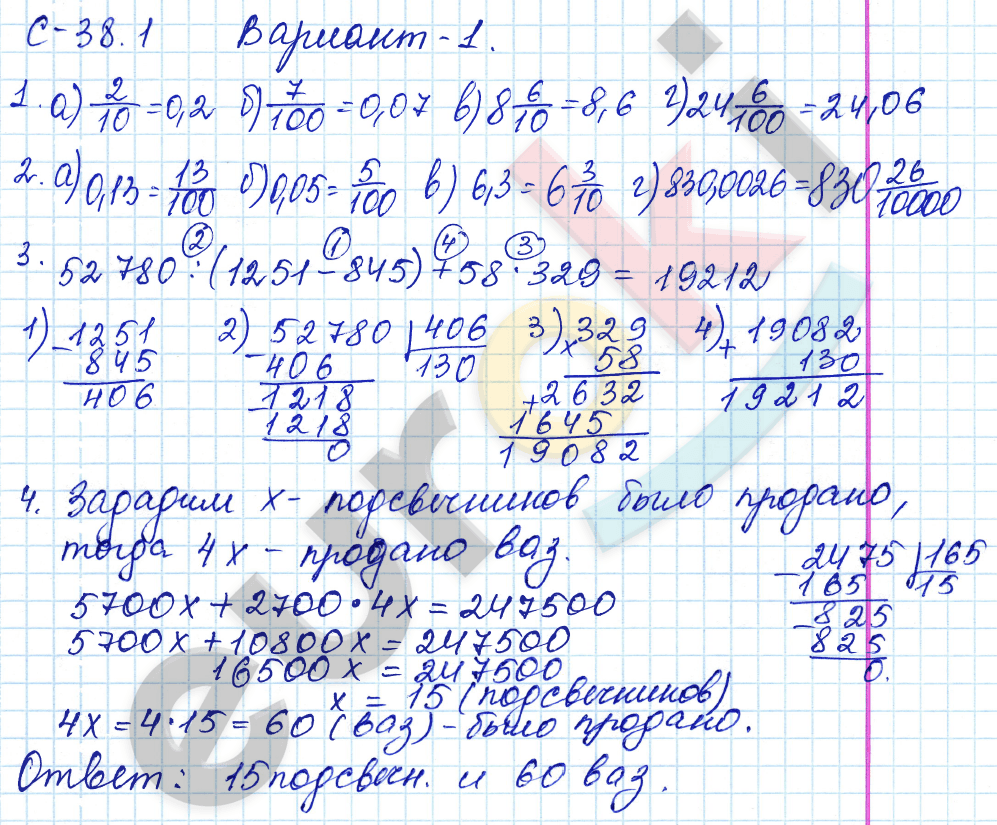 ГДЗ по математике 5 класс самостоятельные работы Зубарева, Мильштейн, Шанцева Тема 4. Десятичные дроби, С-38.1. Понятие десятичной дроби. Задание: Вариант 1