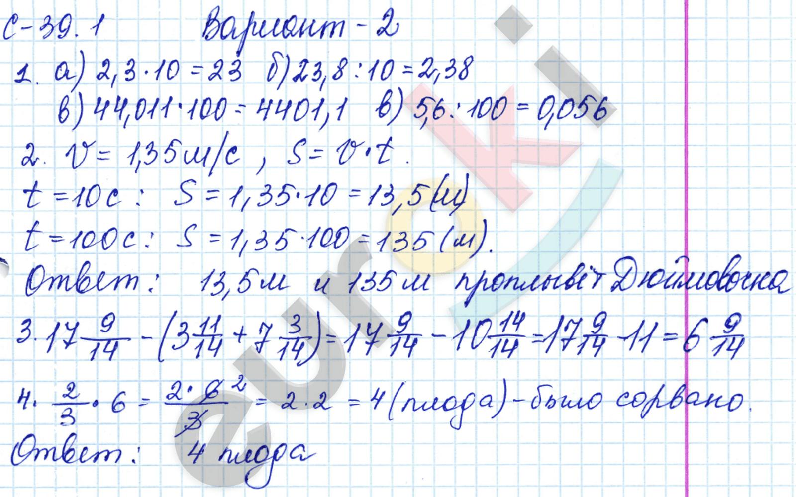 ГДЗ по математике 5 класс самостоятельные работы Зубарева, Мильштейн, Шанцева Тема 4. Десятичные дроби, С-39.1. Умножение и деление десятичной дроби на 10, 100, 1000. Задание: Вариант 2