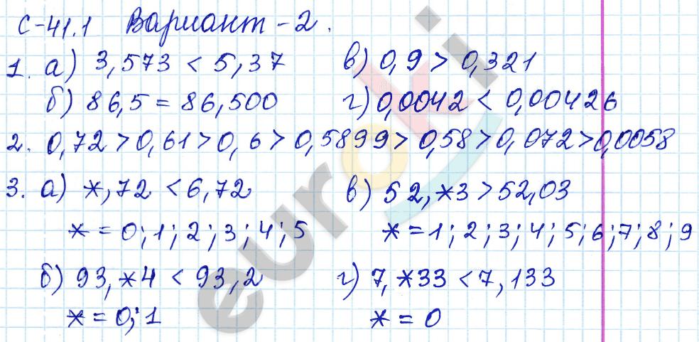 ГДЗ по математике 5 класс самостоятельные работы Зубарева, Мильштейн, Шанцева Тема 4. Десятичные дроби, С-41.1. Сравнение десятичных дробей. Задание: Вариант 2
