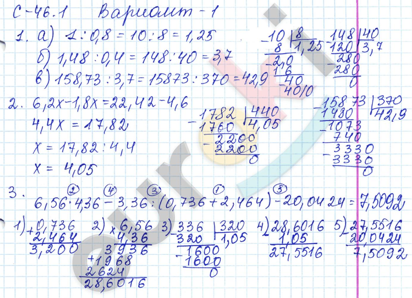 ГДЗ по математике 5 класс самостоятельные работы Зубарева, Мильштейн, Шанцева Тема 4. Десятичные дроби, С-46.1. Деление десятичной дроби на десятичную дробь. Задание: Вариант 1