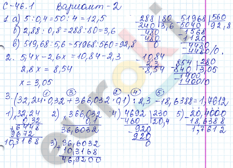ГДЗ по математике 5 класс самостоятельные работы Зубарева, Мильштейн, Шанцева Тема 4. Десятичные дроби, С-46.1. Деление десятичной дроби на десятичную дробь. Задание: Вариант 2