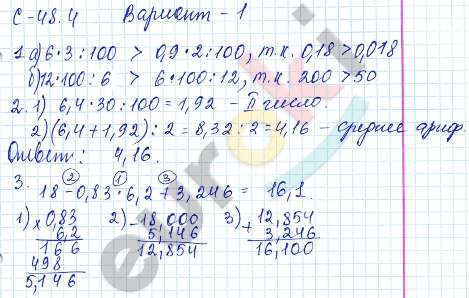 ГДЗ по математике 5 класс самостоятельные работы Зубарева, Мильштейн, Шанцева Тема 4. Десятичные дроби, С-48.4. Задачи на проценты. Задание: Вариант 1