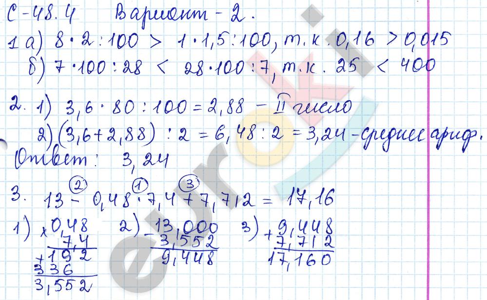 ГДЗ по математике 5 класс самостоятельные работы Зубарева, Мильштейн, Шанцева Тема 4. Десятичные дроби, С-48.4. Задачи на проценты. Задание: Вариант 2