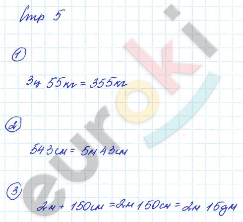 ГДЗ по математике 2 класс тетрадь для проверочных и контрольных работ Чуракова Часть 1, 2. Задание: стр. 5