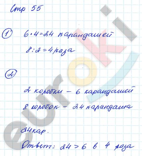 ГДЗ по математике 2 класс тетрадь для проверочных и контрольных работ Чуракова Часть 1, 2. Задание: стр. 55