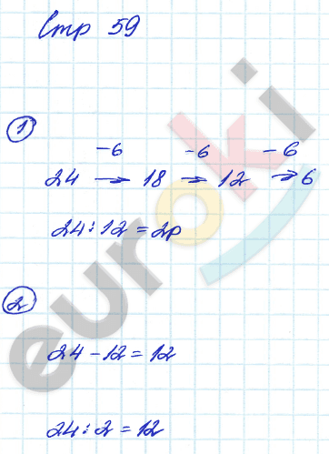 ГДЗ по математике 2 класс тетрадь для проверочных и контрольных работ Чуракова Часть 1, 2. Задание: стр. 59
