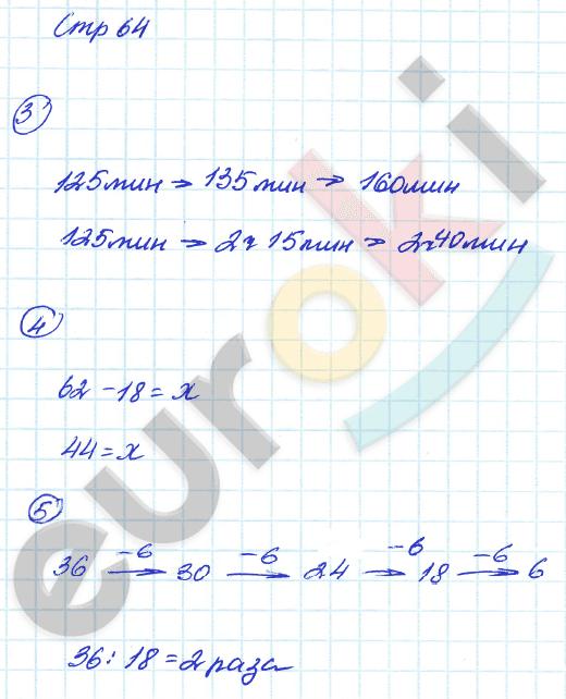 ГДЗ по математике 2 класс тетрадь для проверочных и контрольных работ Чуракова Часть 1, 2. Задание: стр. 64