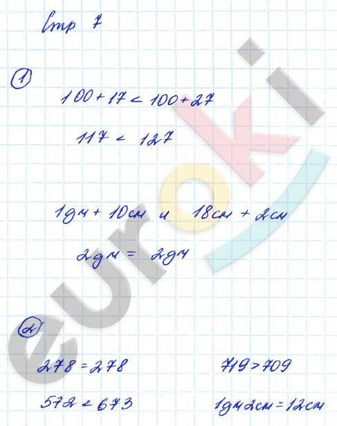 ГДЗ по математике 2 класс тетрадь для проверочных и контрольных работ Чуракова Часть 1, 2. Задание: стр. 7