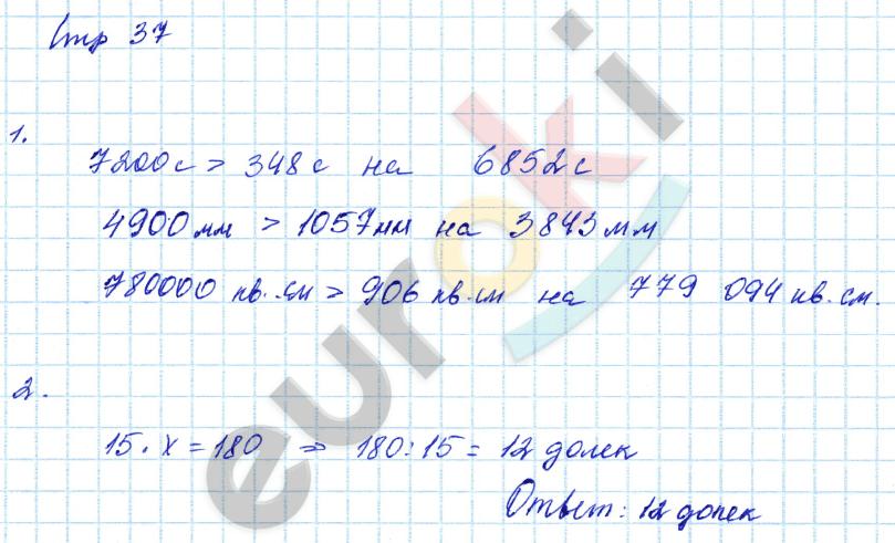 ГДЗ по математике 4 класс самостоятельные работы Чуракова, Янычева. Задание: стр. 37