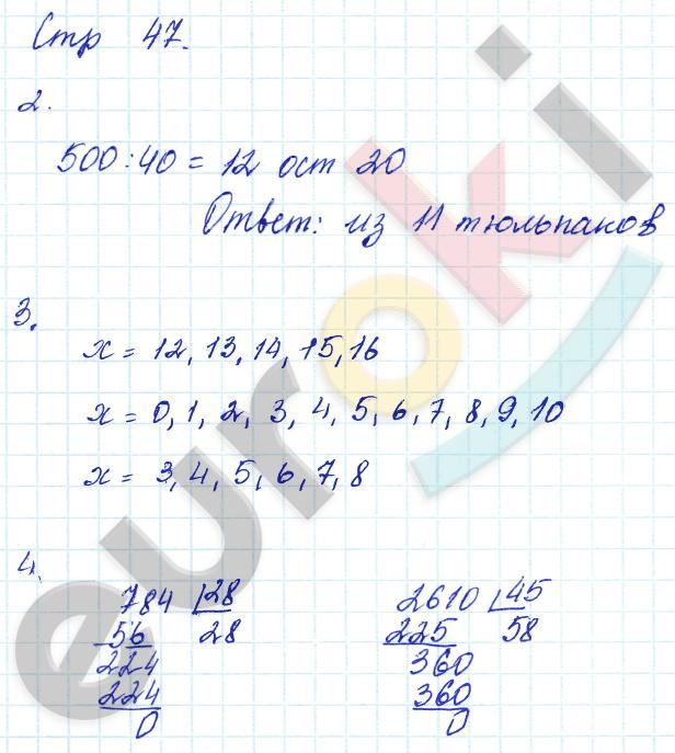 ГДЗ по математике 4 класс самостоятельные работы Чуракова, Янычева. Задание: стр. 47