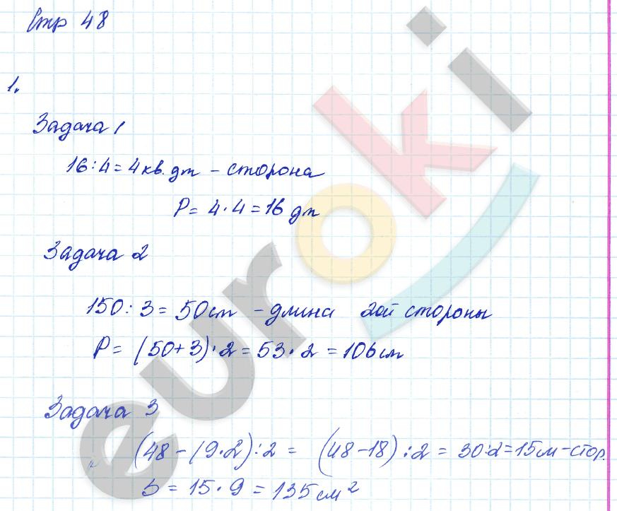 ГДЗ по математике 4 класс самостоятельные работы Чуракова, Янычева. Задание: стр. 48