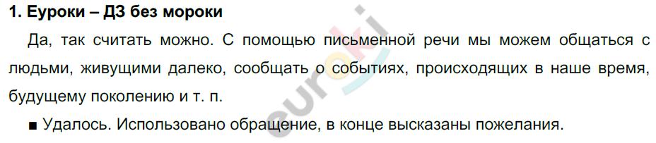ГДЗ по русскому языку 4 класс Соловейчик, Кузьменко Часть 1, 2 Часть 1. Задание: 1