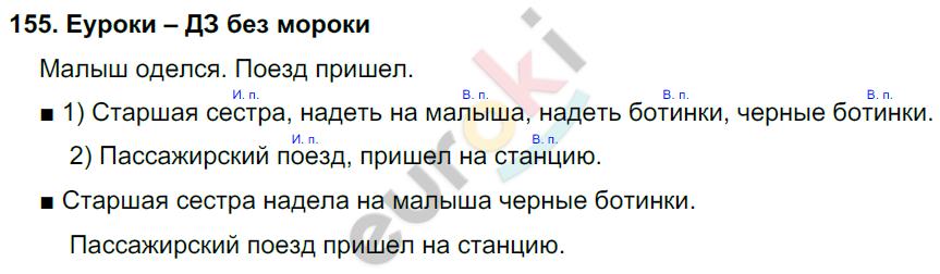 ГДЗ по русскому языку 4 класс Соловейчик, Кузьменко Часть 1, 2 Часть 1. Задание: 155