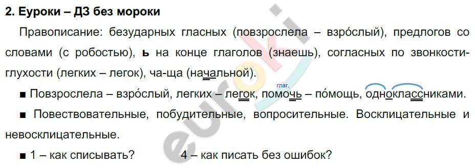 ГДЗ по русскому языку 4 класс Соловейчик, Кузьменко Часть 1, 2 Часть 1. Задание: 2
