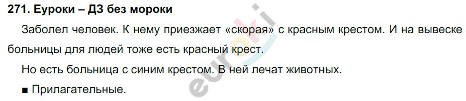 ГДЗ по русскому языку 4 класс Соловейчик, Кузьменко Часть 1, 2 Часть 1. Задание: 271