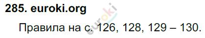 ГДЗ по русскому языку 4 класс Соловейчик, Кузьменко Часть 1, 2 Часть 1. Задание: 285