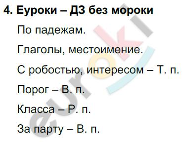 ГДЗ по русскому языку 4 класс Соловейчик, Кузьменко Часть 1, 2 Часть 1. Задание: 4