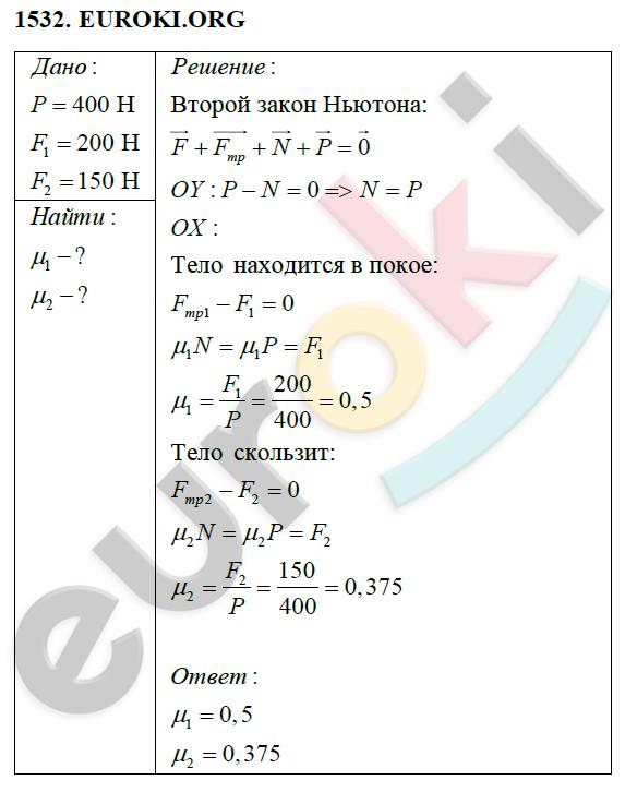 ГДЗ по физике 9 класс Перышкин (сборник задач). Задание: 1532