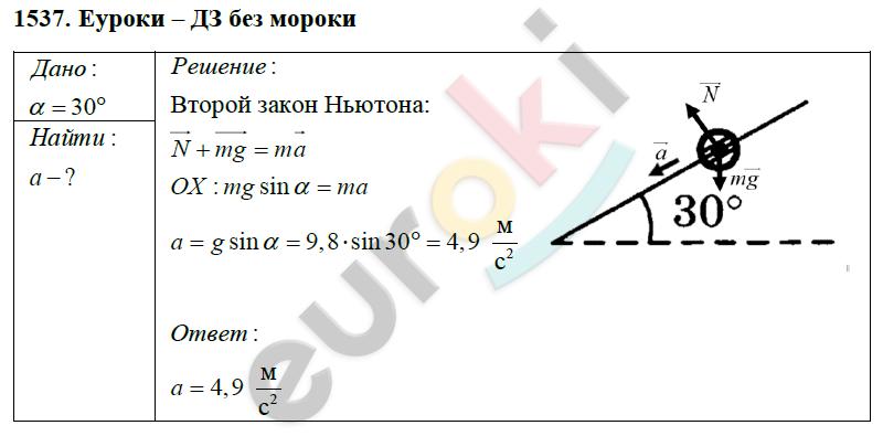 ГДЗ по физике 9 класс Перышкин (сборник задач). Задание: 1537