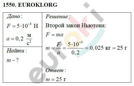 ГДЗ по физике 9 класс Перышкин (сборник задач). Задание: 1550