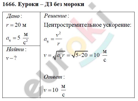 ГДЗ по физике 9 класс Перышкин (сборник задач). Задание: 1666