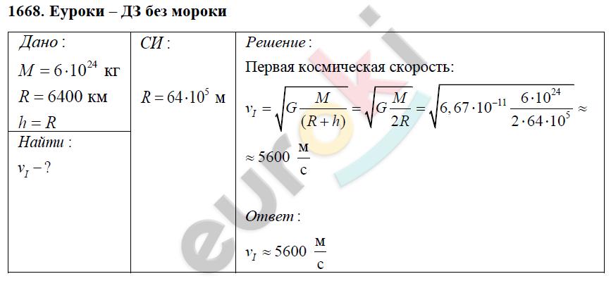 ГДЗ по физике 9 класс Перышкин (сборник задач). Задание: 1668