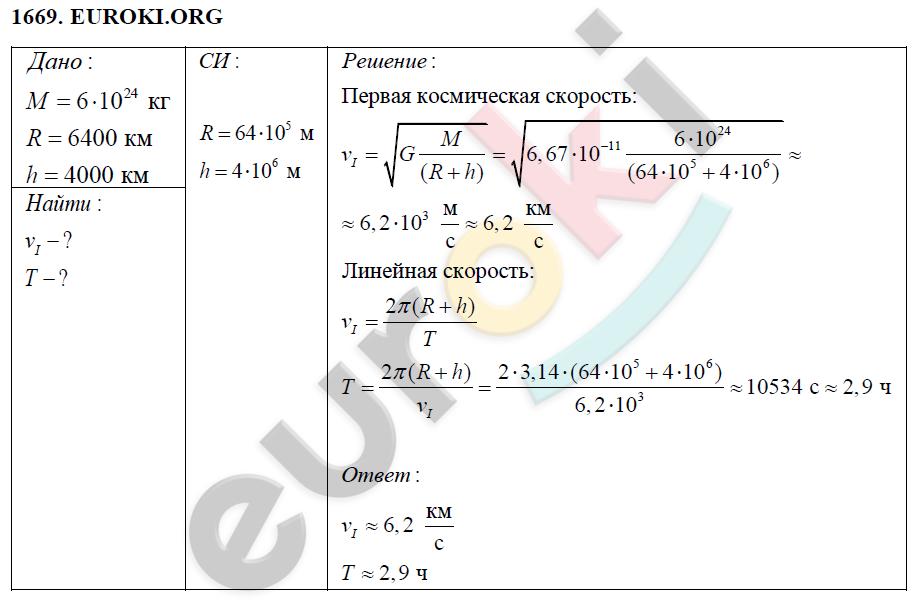 ГДЗ по физике 9 класс Перышкин (сборник задач). Задание: 1669