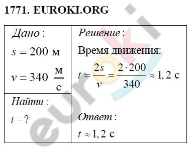 ГДЗ по физике 9 класс Перышкин (сборник задач). Задание: 1771