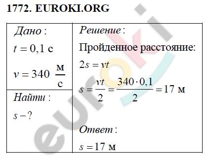 ГДЗ по физике 9 класс Перышкин (сборник задач). Задание: 1772