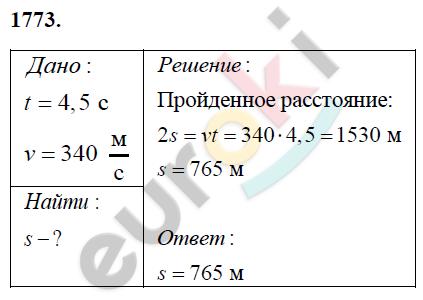 ГДЗ по физике 9 класс Перышкин (сборник задач). Задание: 1773