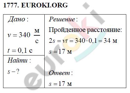 ГДЗ по физике 9 класс Перышкин (сборник задач). Задание: 1777