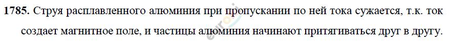 ГДЗ по физике 9 класс Перышкин (сборник задач). Задание: 1785