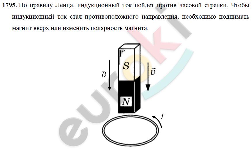 ГДЗ по физике 9 класс Перышкин (сборник задач). Задание: 1795