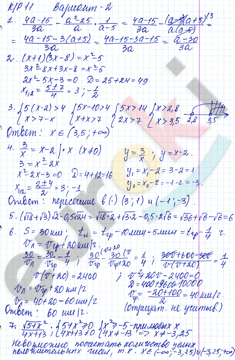 ГДЗ по алгебре 8 класс контрольные работы Дудницын, Кронгауз КР-11. Итоговая контрольная работа. Задание: Вариант 2