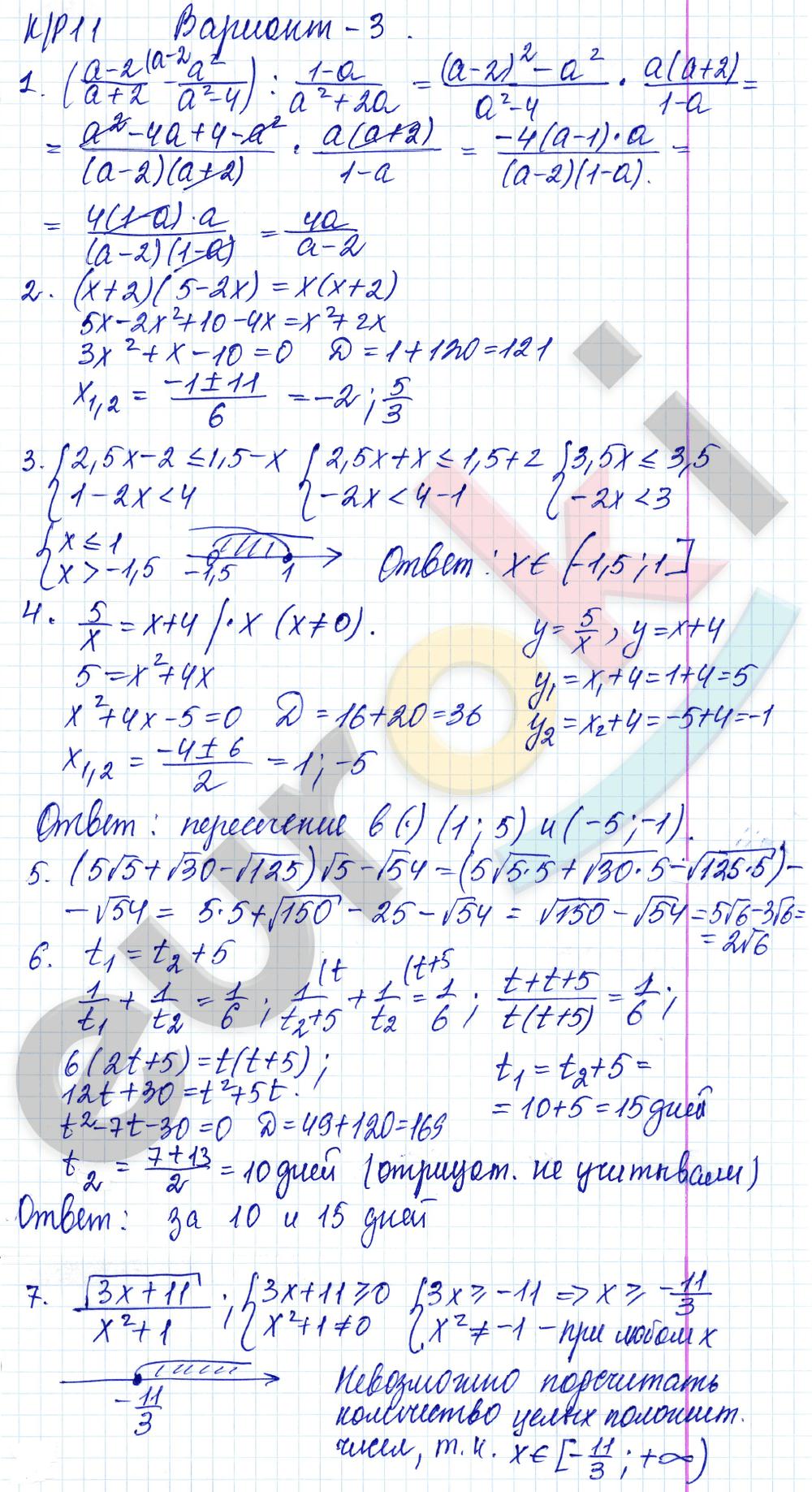 ГДЗ по алгебре 8 класс контрольные работы Дудницын, Кронгауз КР-11. Итоговая контрольная работа. Задание: Вариант 3