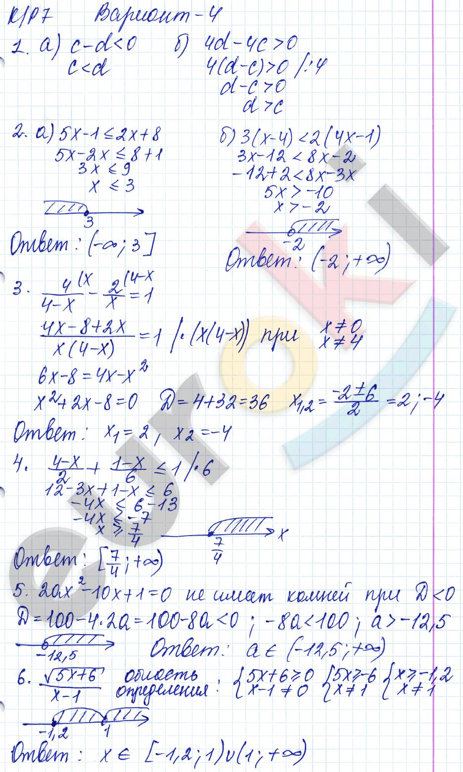 ГДЗ по алгебре 8 класс контрольные работы Дудницын, Кронгауз КР-7. Неравенства с одной переменной. Задание: Вариант 4