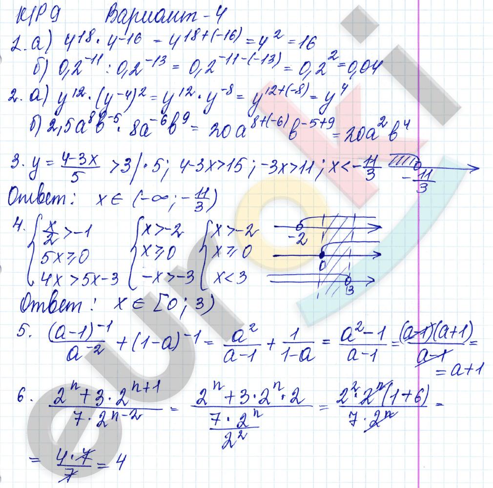 ГДЗ по алгебре 8 класс контрольные работы Дудницын, Кронгауз КР-9. Степень с целым показателем. Задание: Вариант 4