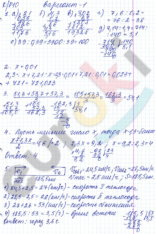 ГДЗ по математике 5 класс контрольные работы Дудницын, Кронгауз КР-10. Умножение и деление десятичных дробей. Задание: Вариант 1