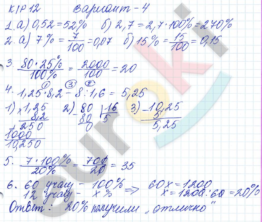 ГДЗ по математике 5 класс контрольные работы Дудницын, Кронгауз КР-12. Проценты. Задание: Вариант 4