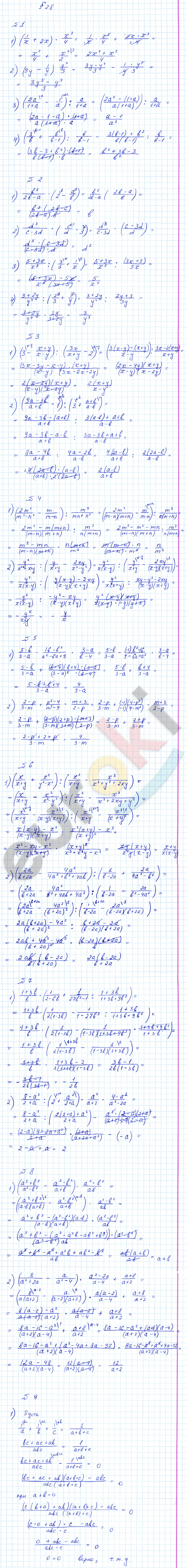 ГДЗ по алгебре 7 класс дидактические материалы Ткачева, Федорова Глава V. Алгебраические дроби. Задание: §28. Совместные действия над алгебраическими дробями