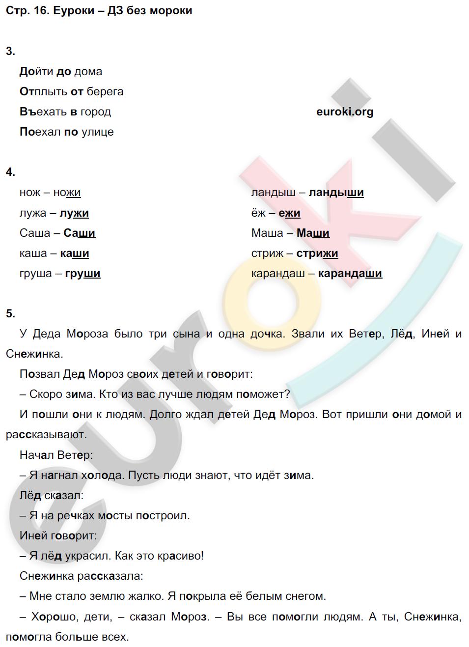 ГДЗ по русскому языку 2 класс рабочая тетрадь Кузнецова Пишем грамотно Часть 1, 2. Задание: стр. 16