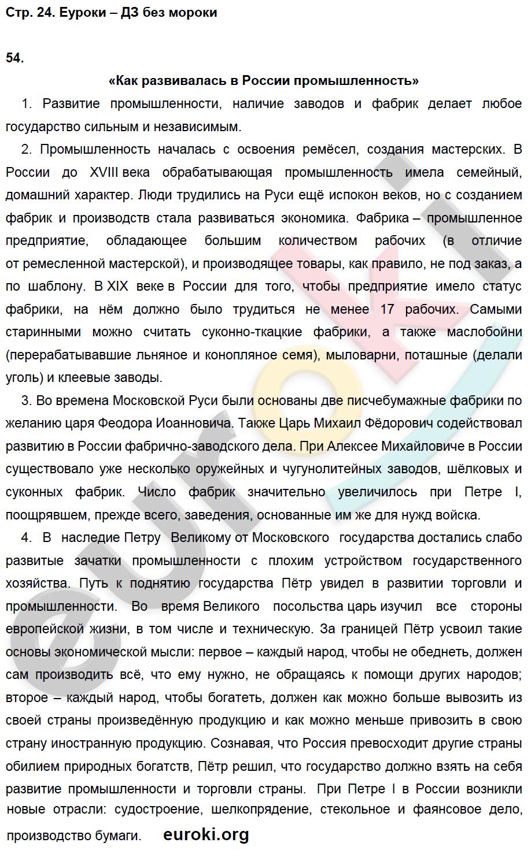 ГДЗ по окружающему миру 3 класс рабочая тетрадь Виноградова, Калинова Часть 1, 2. Задание: стр. 24