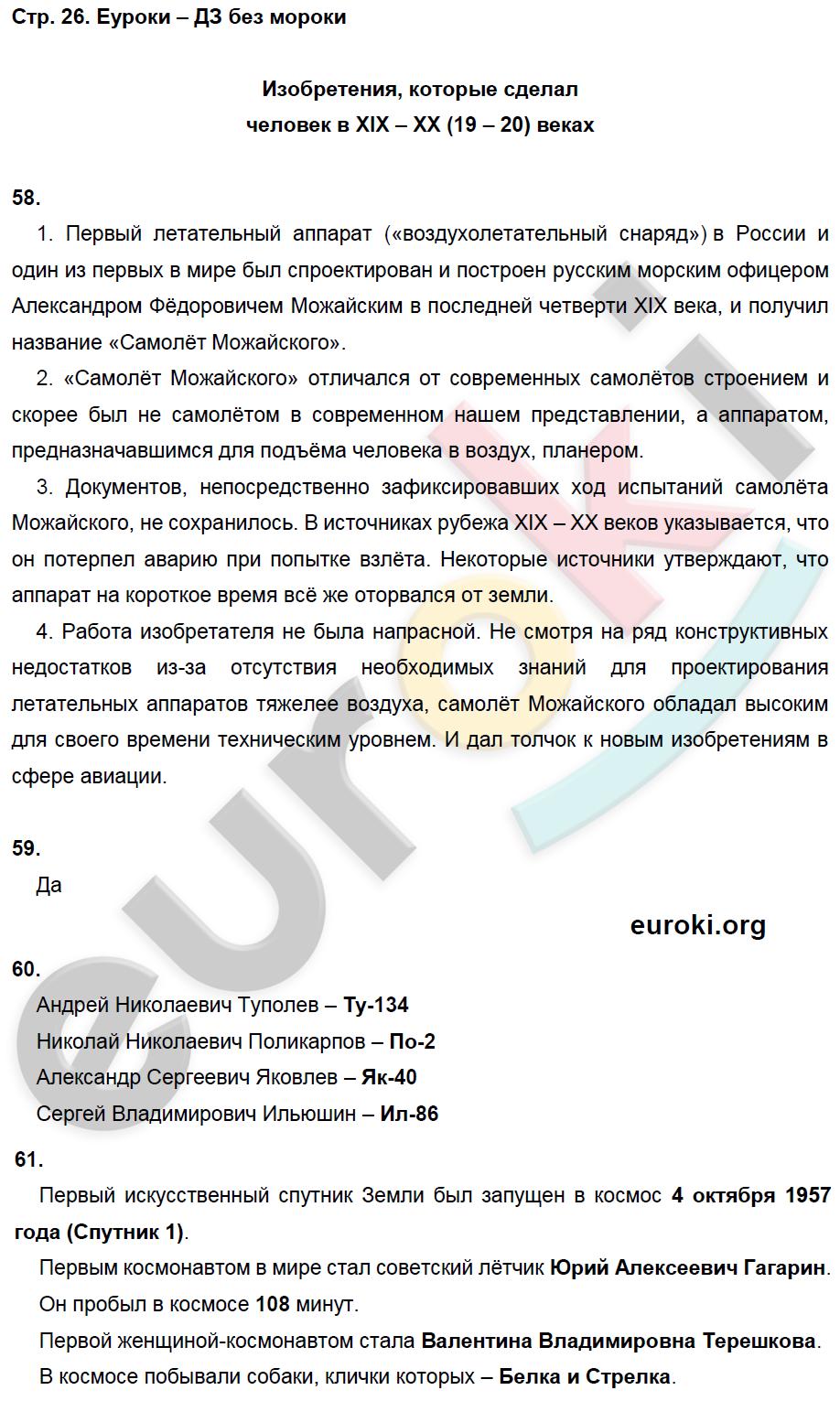 ГДЗ по окружающему миру 3 класс рабочая тетрадь Виноградова, Калинова Часть 1, 2. Задание: стр. 26