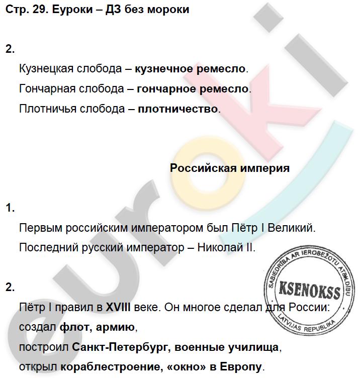 ГДЗ по окружающему миру 3 класс рабочая тетрадь Виноградова, Калинова Часть 1, 2. Задание: стр. 29