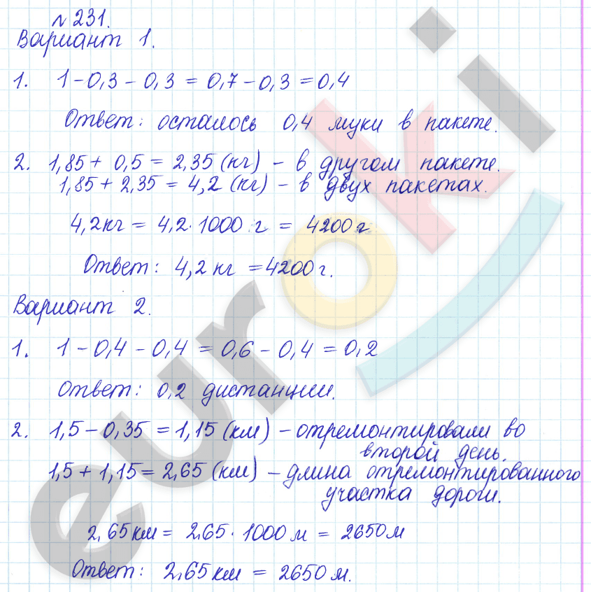 ГДЗ по математике 6 класс задачник Бунимович, Кузнецова. Задание: 231