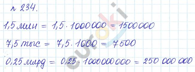 ГДЗ по математике 6 класс задачник Бунимович, Кузнецова. Задание: 234
